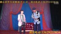 陕北小戏《公公接媳妇》道情 二人台 代生宝