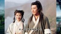 1996年呂頌賢《笑傲江湖》主題曲插曲