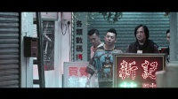 《血戰銅鑼灣2》豪義篇