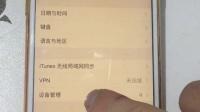 蘋果手機:企業級應用信任操作方法