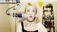 sing me to sleep  電音版----90后網絡女主播張小米、
