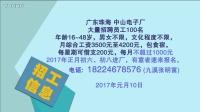 0110廣東珠海中山電子廠招工信息