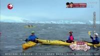 皮劃艇南極巡游花樣團偶遇海豹群160528花樣姐姐