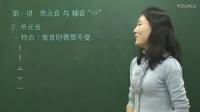 韓語入門教學發音基礎視頻 韓語基礎