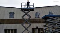 【龍鑄機械】6米移動式升降機 小型電動液壓升降平臺
