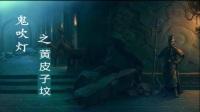 鬼吹燈之 黃皮子墳 第3集