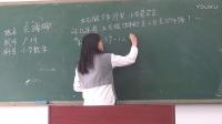 深圳-佘瑞娜-小學數學.MTS