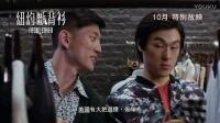 2016美國愛情喜劇電影 《封面有男天》 香港預告片 (中文字幕)