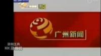 惡搞廣州電視臺新聞頻道ID音樂
