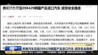 奔馳汽車召回398429輛國產及進口汽車  或存安全隱患  上海早晨 170405