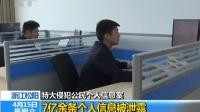 浙江松陽特大侵犯公民個人信息案 170415