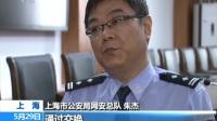 上海:警方破獲一起侵犯公民個人信息案 170529
