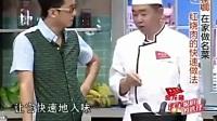 國家頂級大廚教您做肥而不膩的紅燒肉, 做法簡單又好吃, 顏色還好看