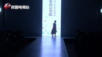 2017中國(廣東)大學生時裝周廣東白云學院服裝設計畢業作品展演