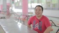 2017華北理工大學遷安學院畢業短片