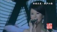 祖海-抛绣球(2011-05-23民歌中国)