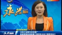 湖南郴州:永興縣太和工業園污水處理廠管網工程行將完工
