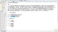 第一章 Java行業分析與職業路線規劃