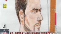美國:章瑩穎案第二次聆訊 法官判嫌疑人不予保釋 170706