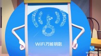 WiFi萬能鑰匙官方宣傳片
