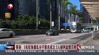 香港:3名旺角暴亂分子罪名成立 2人被判監禁三年 東方新聞 20170807 高清版