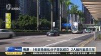 香港:3名旺角暴亂分子罪名成立  2人被判監禁三年 新聞夜線 170807