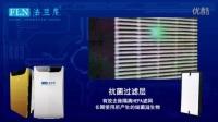 凈水器十大排名品牌法蘭尼集團中央凈水器、空氣凈化器宣傳片_標清
