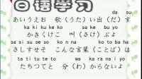 學日語零基礎入門大概多少錢 口語五十音入門學習 新編日語教程第二冊mp3