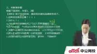 2017四川教師招聘考試-教育公共基礎知識-17