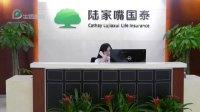上海電視臺廣特播報——陸家嘴國泰人壽保險有限責任公司-品牌篇