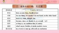 高一 英語 書面表達 第3講 總結規避作文失分的技巧(成品)