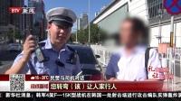 晚間新聞報道20170830斑馬線前不禮讓受處罰 個別司機對法規不了解 高清