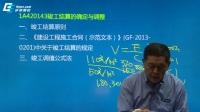 建筑實務-38、(王樹京)第38講:1A420150施工成本控制至1A420190施工招標投標管理