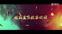 【游民星空】甄子丹劉德華《追龍》終極預告