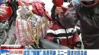 """視頻:過萬""""鐵騎""""風雨同路 [高清版]淘寶商城樂購 www.hcl07.com"""