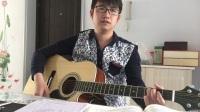 【leo】吉他彈唱 《愛要怎么說出口》(cover 趙傳)