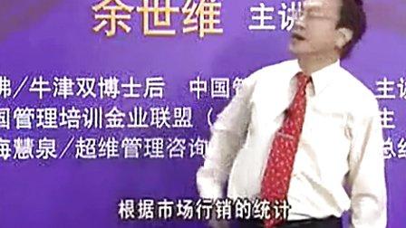 余世維2013最新講座