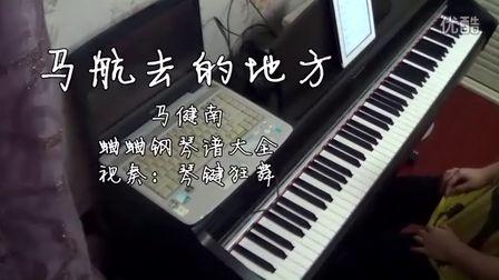 【新谱】马航去的地方 (马健南)钢琴谱,蛐蛐钢琴首发