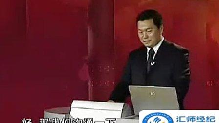 03曹海良-房地產企業如何提高利潤01_標清_0
