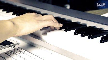 【小贝演奏】Beyond情人 钢琴版