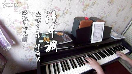 王菲邓丽君隔空对唱 清平调 钢琴曲